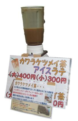 カワラケツメイ茶ラテ