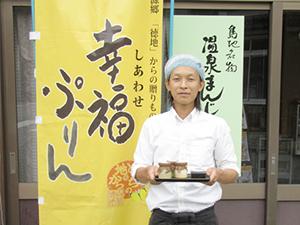 中屋菓子店 幸福ぷりん 造り主 松尾 貴仁