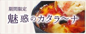 【期間限定】魅惑のカタラーナ