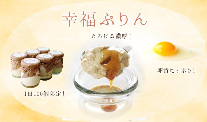 幸福ぷりん「卵黄たっぷり!」「とろける濃厚!」「1日100個限定!」